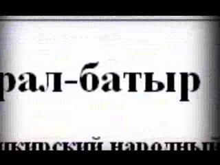 Я учу башкирский язык. Детский олдскул хип-хоп | ВКонтакте